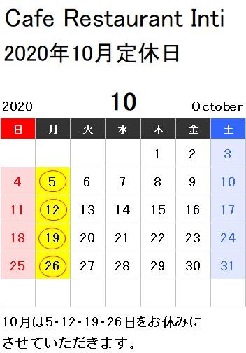 10月定休日