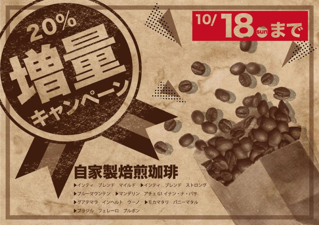 自家焙煎珈琲豆20%増量キャンペーン