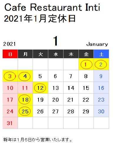 年末年始と新年1月の定休日