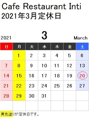 3月定休日のお知らせ