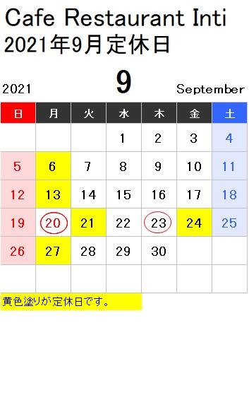 9月定休日
