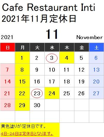 11月定休日